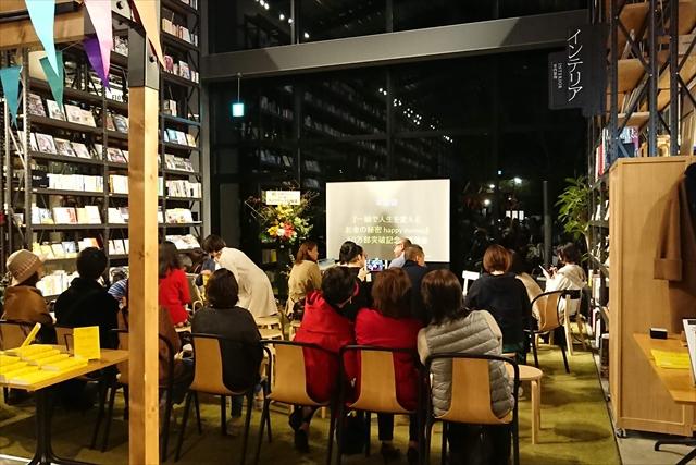 本田健さん講演会会場