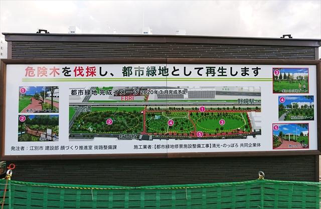 野幌地区都市緑地計画図