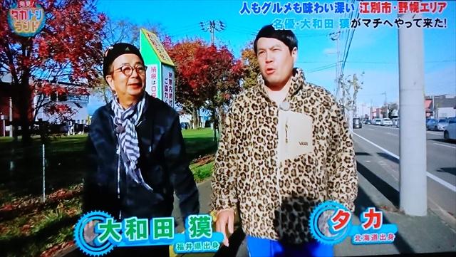 タカトシランド江別市野幌エリア
