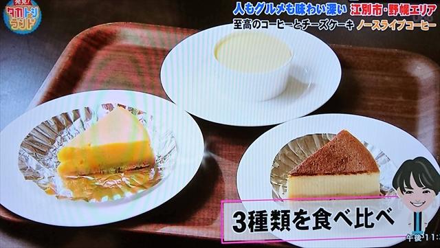 チーズケーキ3種類食べ比べ