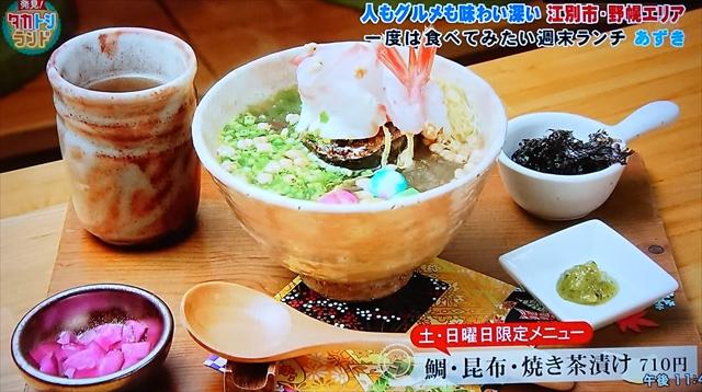 鯛・昆布・焼き茶漬け