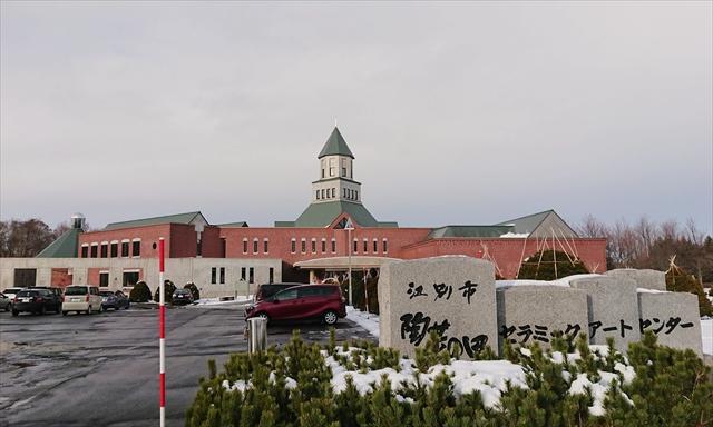 江別市セラミックアートセンター