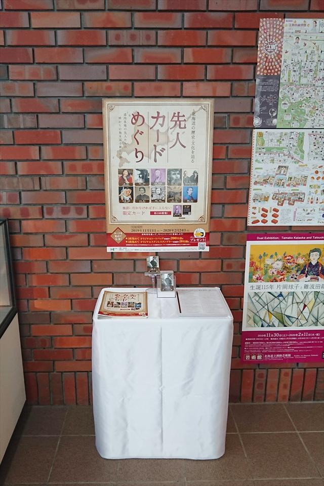 北海道先人カード置き場