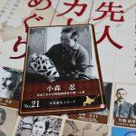 小森忍 北海道江別市先人カード
