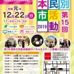 江別市民活動見本市2019(第15回)
