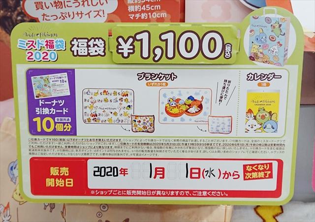 福袋1100円