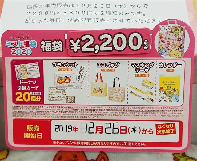 福袋2200円