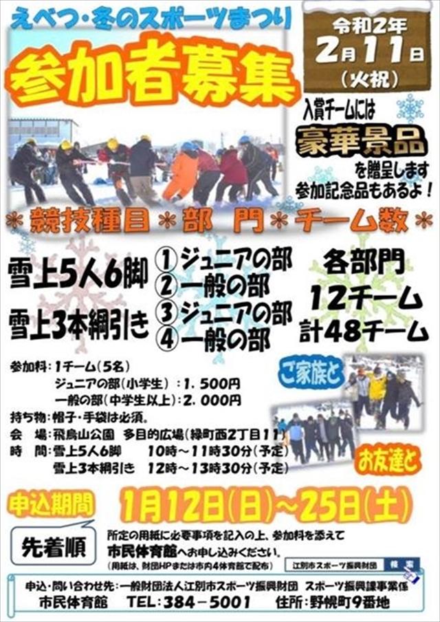 江別冬のスポーツ祭り2020年・参加者募集中