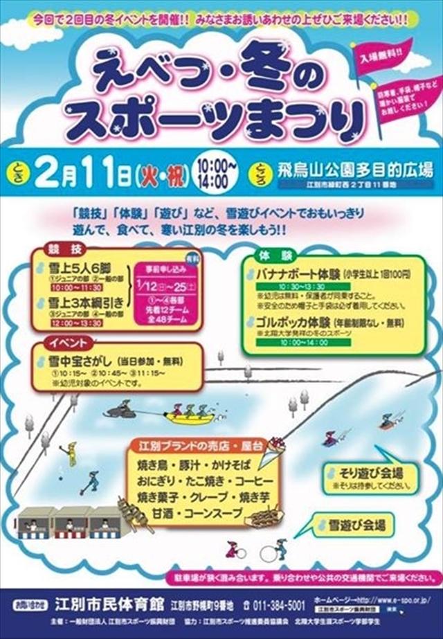 江別冬のスポーツ祭り2020年・飛鳥山公園