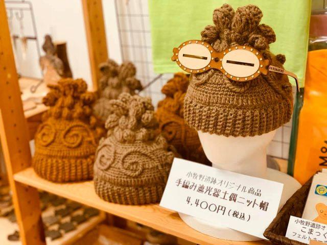 遮光器土偶手編みニット帽