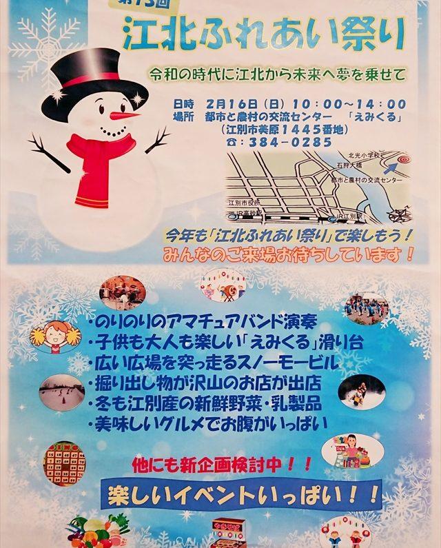 江北ふれあい祭り2020えみくる