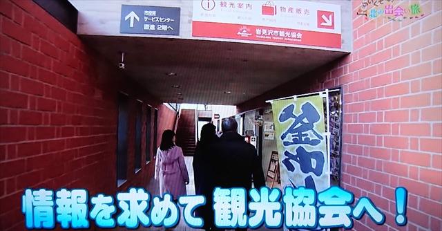岩見沢観光協会