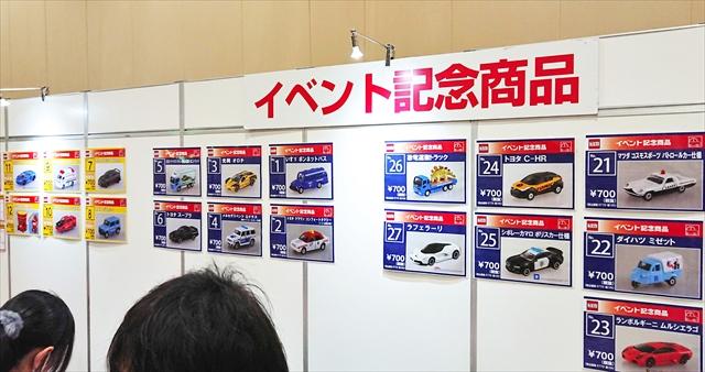 イベント記念商品