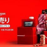 アマゾン初売りセール福袋2020