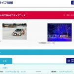 冬のドライブ、江別のアクティブコース