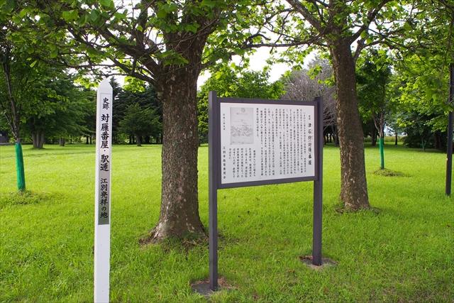 史跡・対雁番屋・駅逓 江別発祥の地