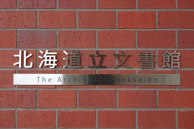 北海道文書館文字看板