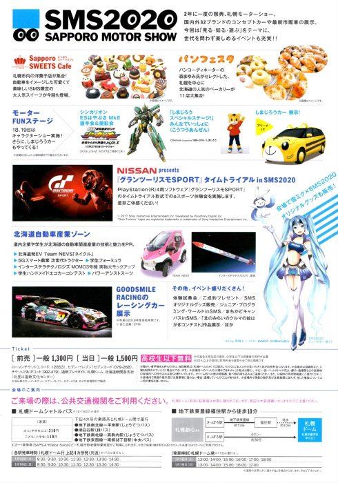 札幌モーターショー2020イベント一覧表