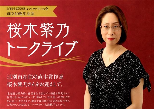桜木紫乃講演会 江別市えぽあホール