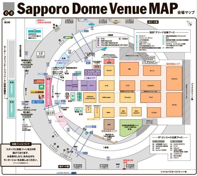 札幌モーターショー会場マップ