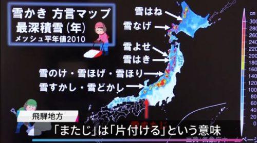 雪かき方言マップ