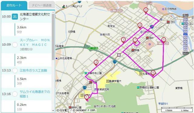 JAFナビ江別ドライブコース・ルートマップ