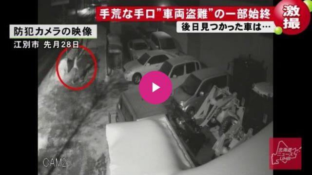 元野幌中古車販売店盗難事件