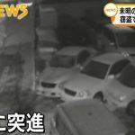元江別・車窃盗事件