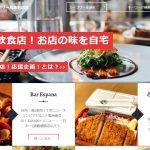 デリバリー&テイクアウト対応店・北海道札幌