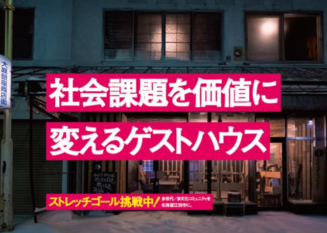 江別市大麻ゲストハウス