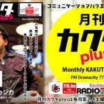 ラジオ月刊カクタplus