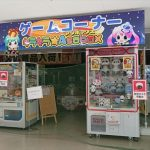 キラキラAsobox江別店
