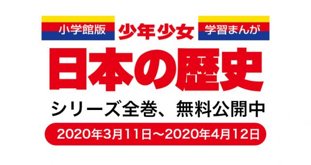 小学館少年少女日本の歴史無料公開