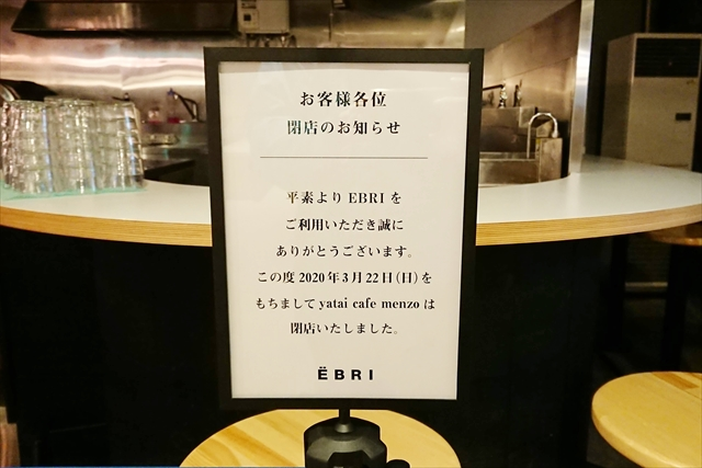 麺蔵閉店のお知らせ
