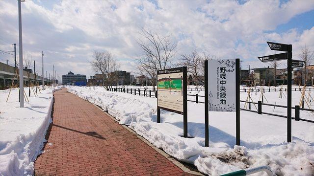 野幌中央緑地