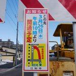 野幌駅南通開通予告看板