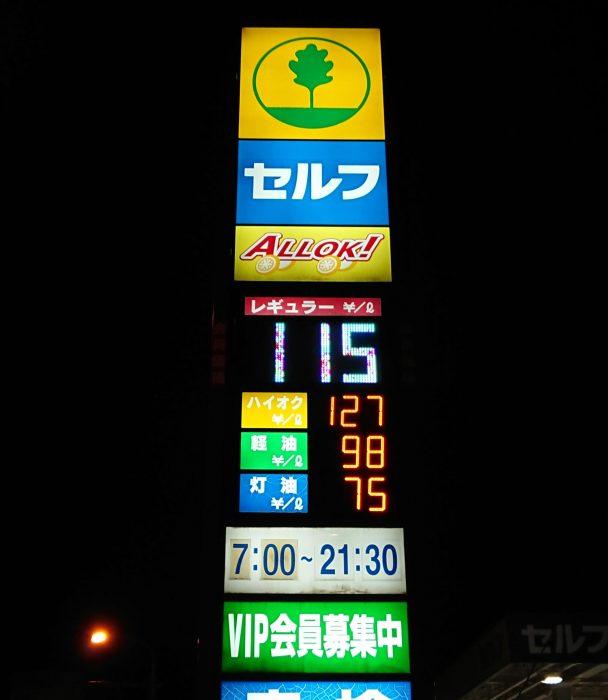 ガソリン価格値下がり(北海道江別市)
