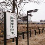 野幌中央緑地看板・方向表示