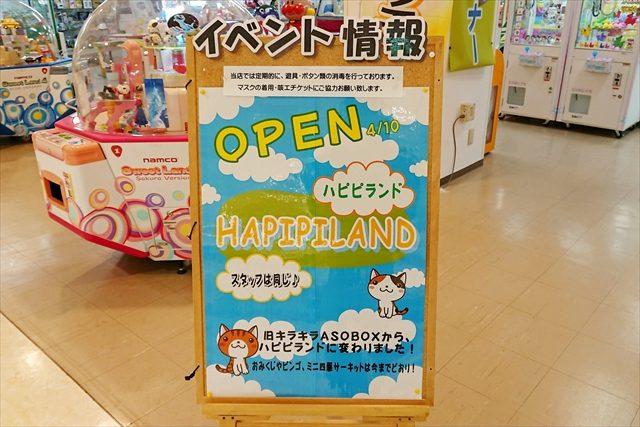 HAPIPILAND江別店オープン告知