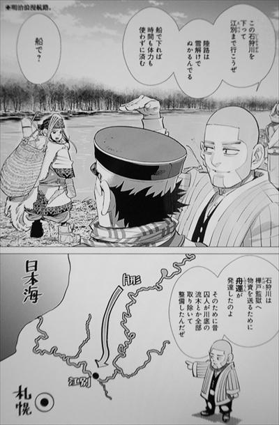 ゴールデンカムイ江別編