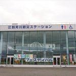 江別河川防災ステーション