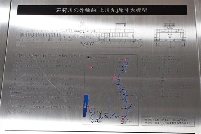 外輪船「上川丸」原寸大模型