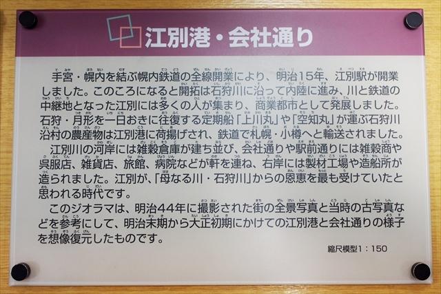 江別港・会社通り