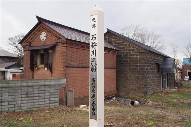 史跡・石狩川汽船 江別の水運と倉庫群