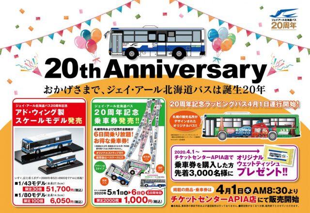 JR北海道バス20周年記念