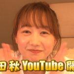 高田秋You Tubeチャンネル開設