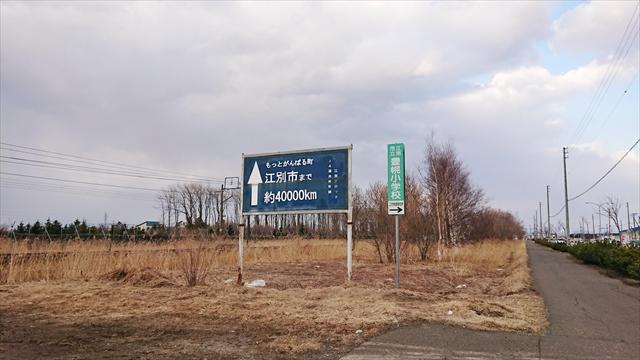もっとがんばる町 江別市まで約40000km