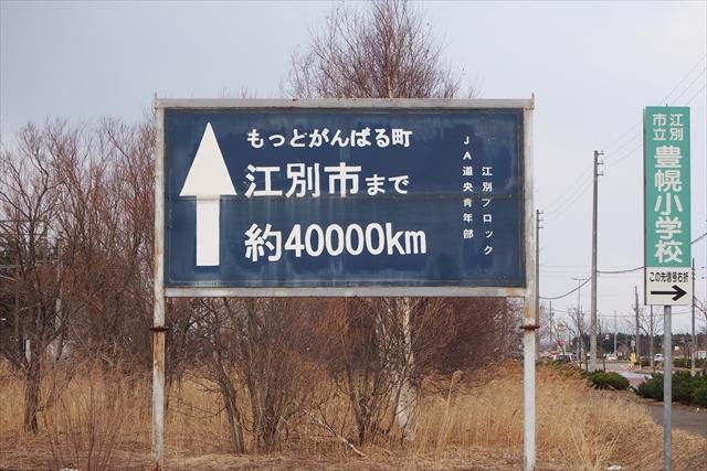 もっとがんばる町 江別市まで約4万キロ