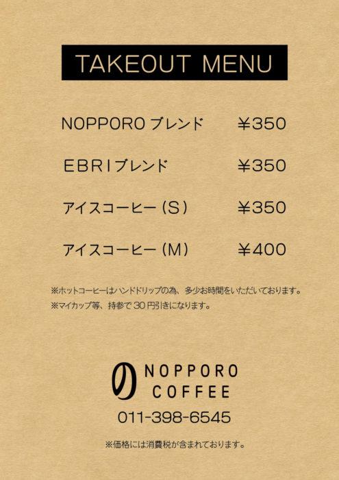 野幌コーヒーテイクアウトメニュー