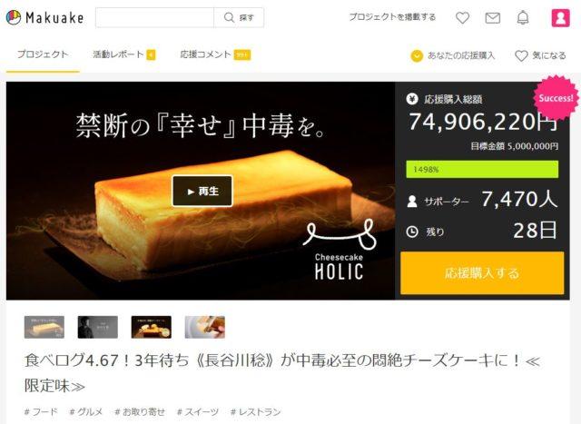 チーズケーキホリック・マクアケ